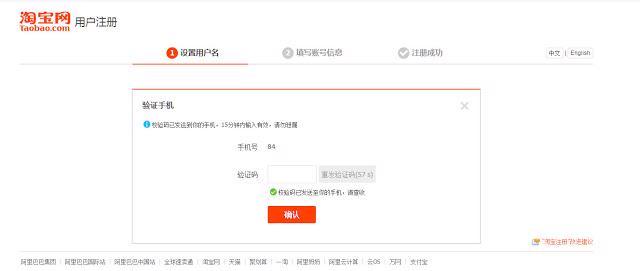 Khung nhập số điện thoại đăng kí Taobao