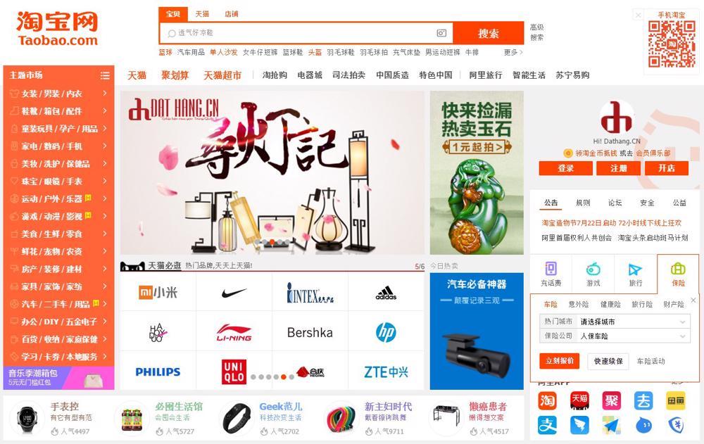 Giao diện trang web Taobao