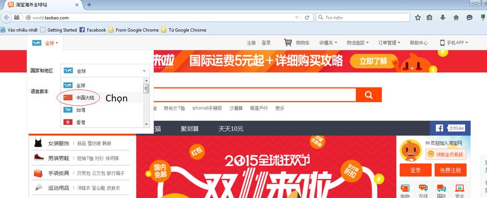 Chuyển đổi web Taobao sang phiên bản nội địa Trung Quốc