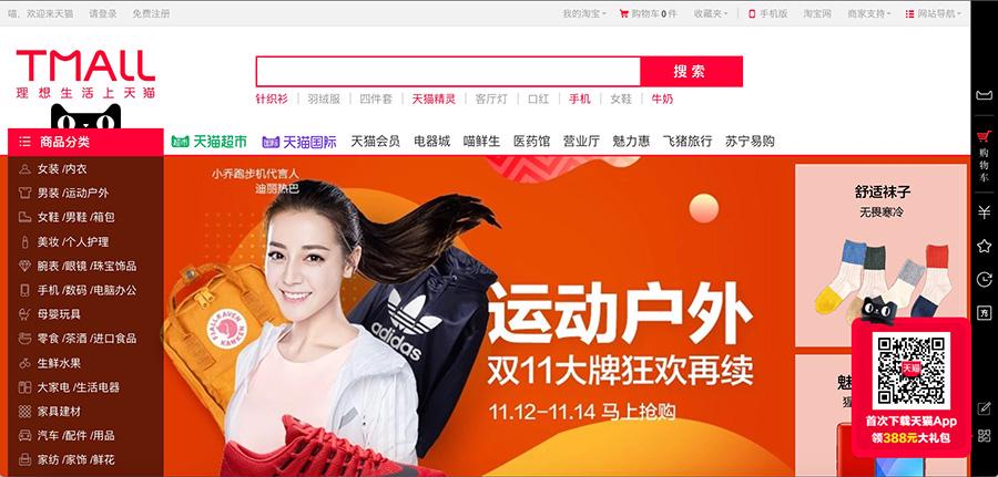 Giao diện website Tmall